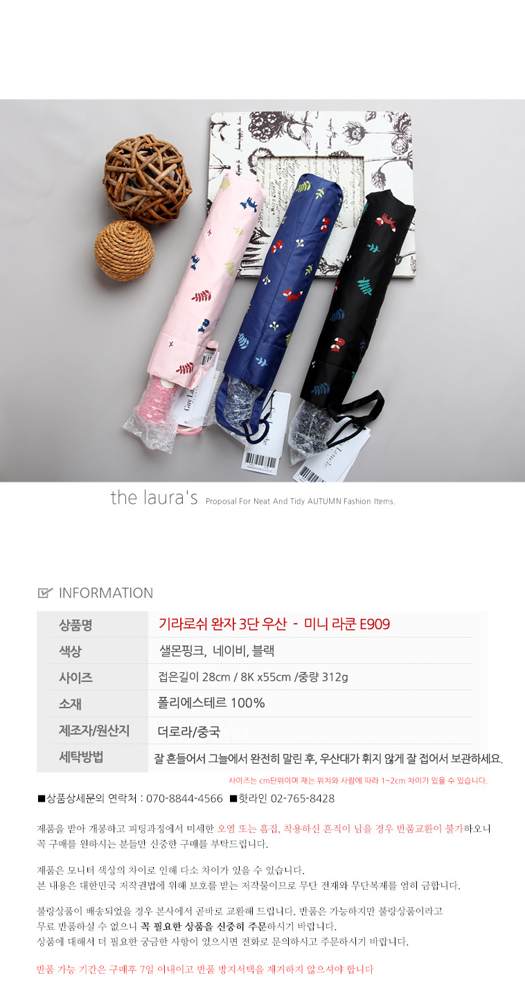 기라쉬 완자 3단 우산 - 미니 라쿤 E909 - 더 로라, 18,900원, 우산, 자동3단/5단우산