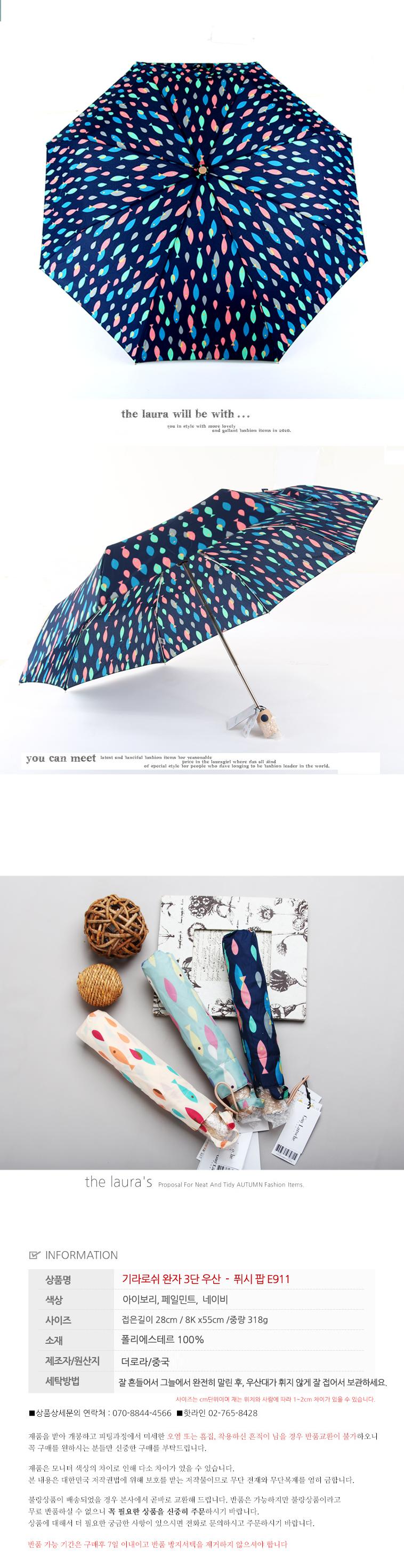 기라쉬 완자 3단 우산 - 피쉬팝 E911 - 더 로라, 18,900원, 우산, 자동3단/5단우산
